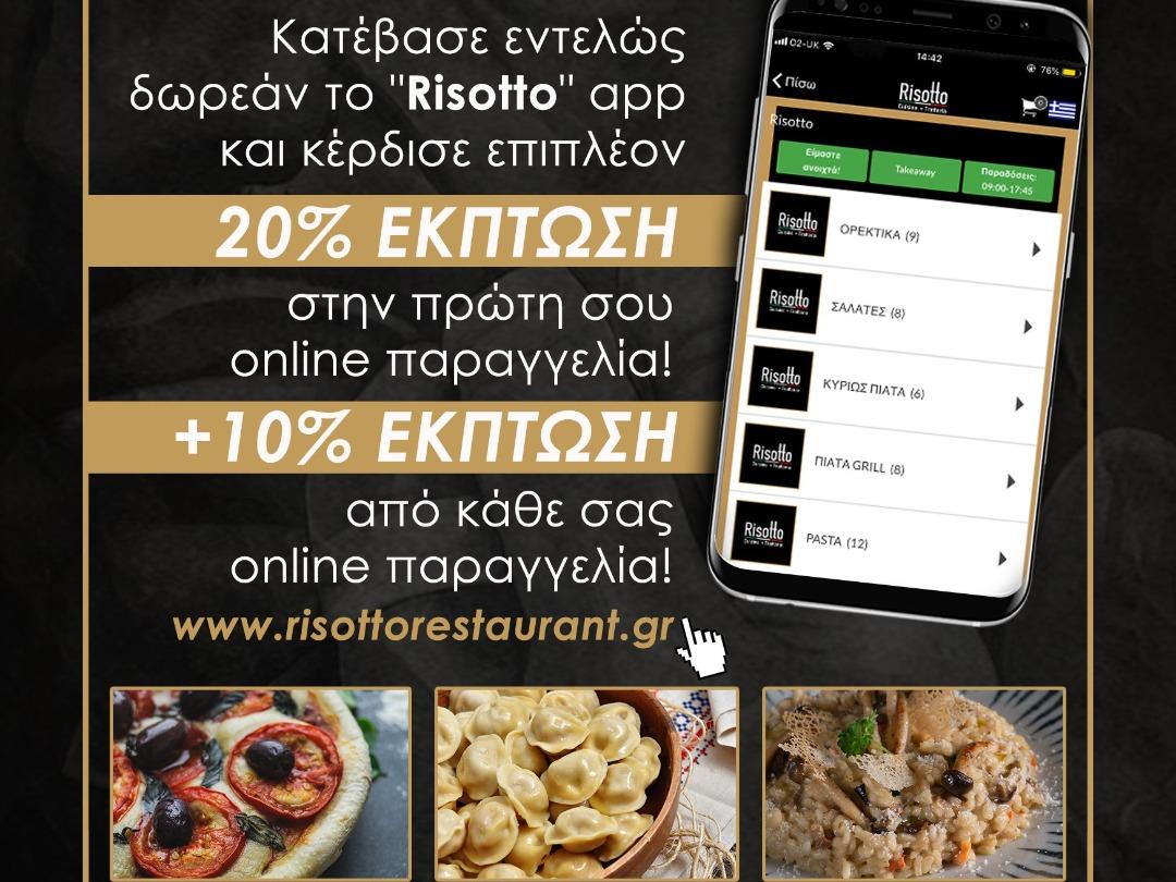 Κατέβασε δωρεάν το Risotto App και κέρδισε 20% εκπτώση στην πρώτη σου online παραγγελία
